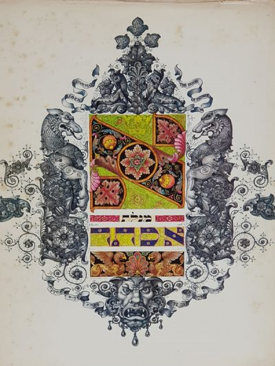 The Book of Esther by Arthur Szyk
